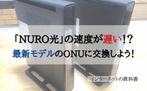 NURO光のONUを最新モデルに交換しよう