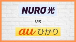 NURO光とauひかりの比較