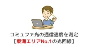 【コミュファ光】通信速度の測定結果【東海エリアNo.1の光回線】