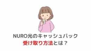 【NURO光】キャッシュバック 受け取り方法