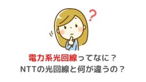 電力系光回線ってなに? NTT光回線との違いを解説