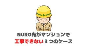 NURO光がマンションで 工事できない3つのケース