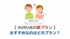 NURO光の新プラン おすすめなのはどのプラン?